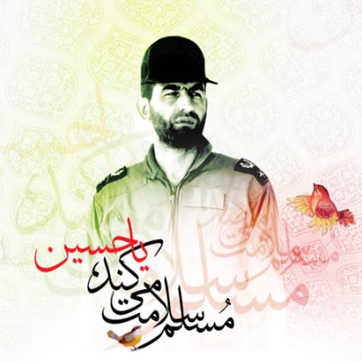 برنامه اندرویدی شهید عباس بابایی-انتشار رایگان